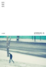 김영일의 사
