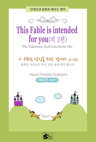 This Fable is intended for you(외 2편)