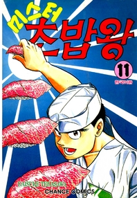 미스터 초밥왕. 11