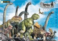 80조각 퍼즐. 1: 점박이 한반도의 공룡2(퍼즐)