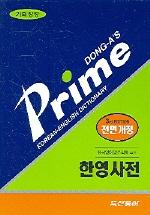 프라임 한영 사전(가죽)(2007)