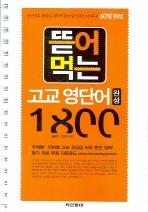 고교 영단어 완성 1800(60일완성)(2014)(뜯어먹는)(스프링)