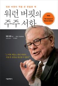 워런 버핏의 주주 서한(4판)(양장본 HardCover)