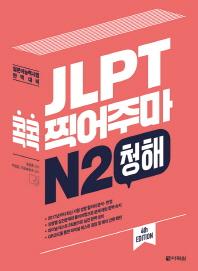 JLPT 콕콕 찍어주마 N2 청해(4판)(CD1장포함)