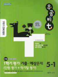 1학기 평가 기출 예상문제 5-1(2012)(1학기 전체범위)