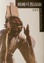 한국의 가면극    / 상현서림  ☞ 서고위치:MM 7  *[구매하시면 품절로 표기됩니다]
