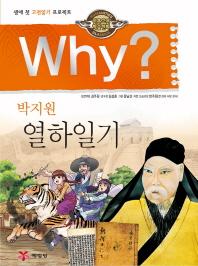 Why? 박지원 열하일기(인문고전학습만화 28)