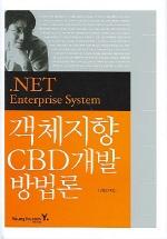 객체지향 CBD 개발 방법론(.NET)