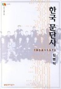 한국 문단사:1908-1970(문지스펙트럼:우리시대의지성 15)