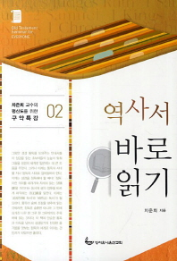 역사서 바로 읽기(차준희 교수의 평신도를 위한 구약특강 2)