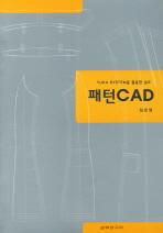 패턴 CAD(YUKA SYSTEM을 활용한 실무)