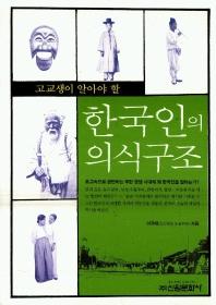 한국인의 의식구조(고교생이 알아야 할)