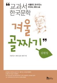 겨울골짜기(교과서 한국문학 김원일 2)