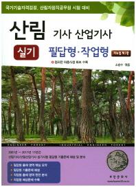 산림 기사 산업기사 실기 필답형 작업형(2018)