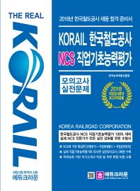 KORAIL 한국철도공사 NCS 직업기초능력평가 모의고사 실전문제(2018)(The Real)