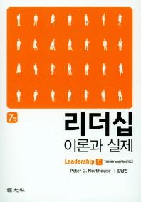 리더십 이론과 실제(7판)