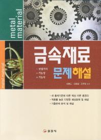 금속재료 문제 해설(2012)(6판)