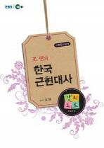 조연의 한국근현대사 강의노트 2011(EBSi강의교재)