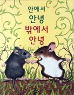 안에서 안녕 밖에서 안녕(마루벌의 좋은 그림책 66)(양장본 HardCover)