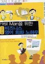 FIRST MAN을 위한 비즈니스 영어 회화 노하우(장면별)(CD1장포함)(비즈니스 영어의 기본 스킬 2)
