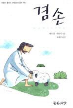 겸손(세월이 흘러도 변함없이 좋은 책 2)(양장본 HardCover)