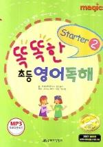 똑똑한 초등영어독해 STARTER. 2(매직(magic) 시리즈)