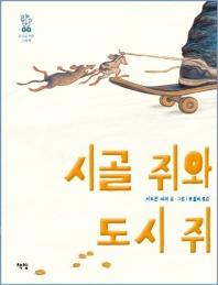 시골 쥐와 도시 쥐(모두를 위한 그림책 17)(양장본 HardCover)