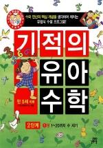 기적의 유아 수학 2단계. 1(기적의 학습법 시리즈)
