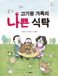 고기왕 가족의 나쁜 식탁(지구를 살리는 어린이 2)