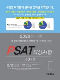 PSAT 적성시험 제7회(2020)(봉투)