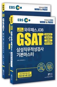 GSAT 삼성직무적성검사 기본마스터 + Final 실전모의고사 세트(2020 하반기)(EBS 와우패스 JOB)(전2권)
