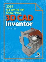 3D CAD Inventor(2019)(설계 실무자를 위한 Know-How)