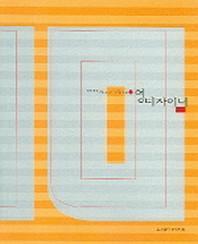 영 디자이너 100(Sketch Note 4)