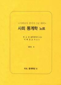 사회 통계학 노트(사회조사분석사 2급대비)(2012)