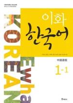 이화 한국어. 1-1(중국어판)(MP3파일포함)