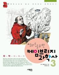 케임브리지 과학사 3(화학 이야기)(청소년을 위한)(책상 위 교양 07)