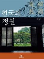한국의 정원(반양장)