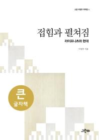 접힘과 펼쳐짐(큰글자책)(소운 이정우 저작집 4)