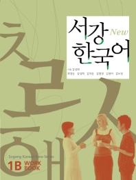 서강 한국어(New) 1B : W/B