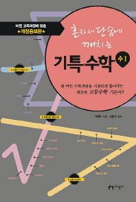 기특수학: 수1(2016)(혼자서 단숨에 깨치는)(개정증보판)