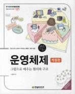 운영체제(개정판)(IT Cookbook 한빛교재 시리즈 121)