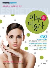 피부미용사 필기(3No 기술자격 시리즈)