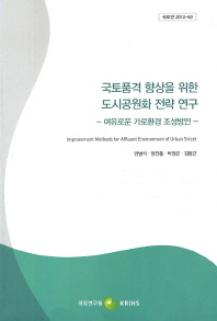 국토품격 향상을 위한 도시공원화 전략 연구(국토연 2012-63)