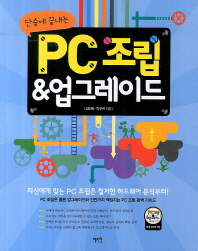 PC조립 업그레이드(단숨에 끝내는)(CD1장포함)