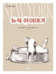 뉴욕 쥐 이야기(청소년시대 2)