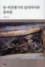 몽 려전쟁기의 살리타이와 홍복원(양장본 HardCover)
