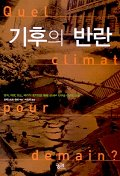 기후의 반란