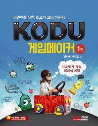 KODU 게임 메이커. 1