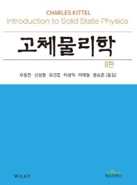 고체물리학(8판)