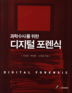디지털 포렌식
